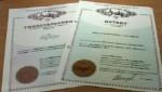 Оформление заявки на патент