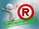 С чего начинается регистрация торговой марки?