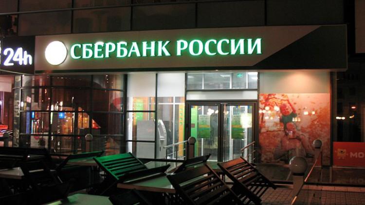 800px-Сбербанк_России_ночью